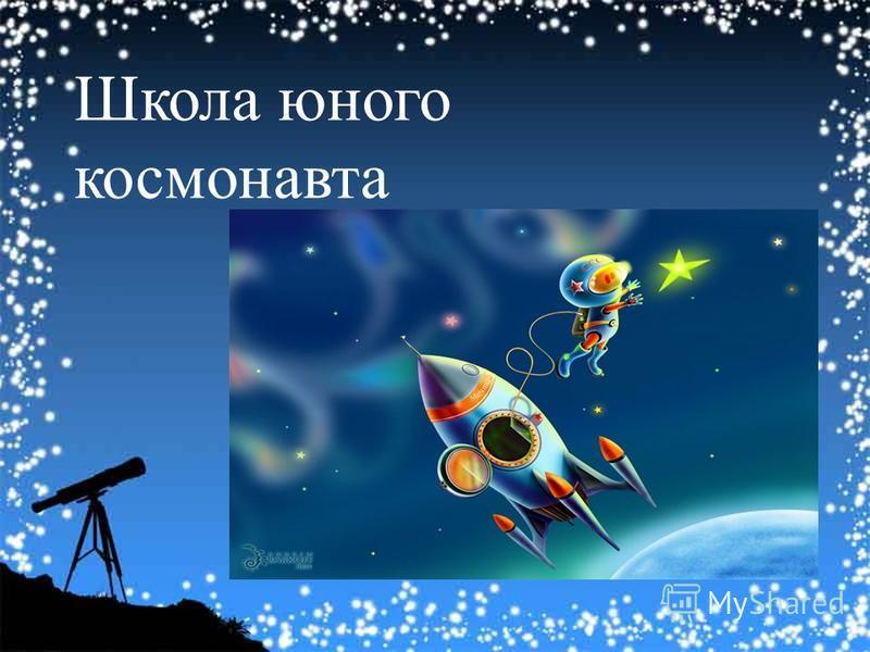 Школа юного космонавта