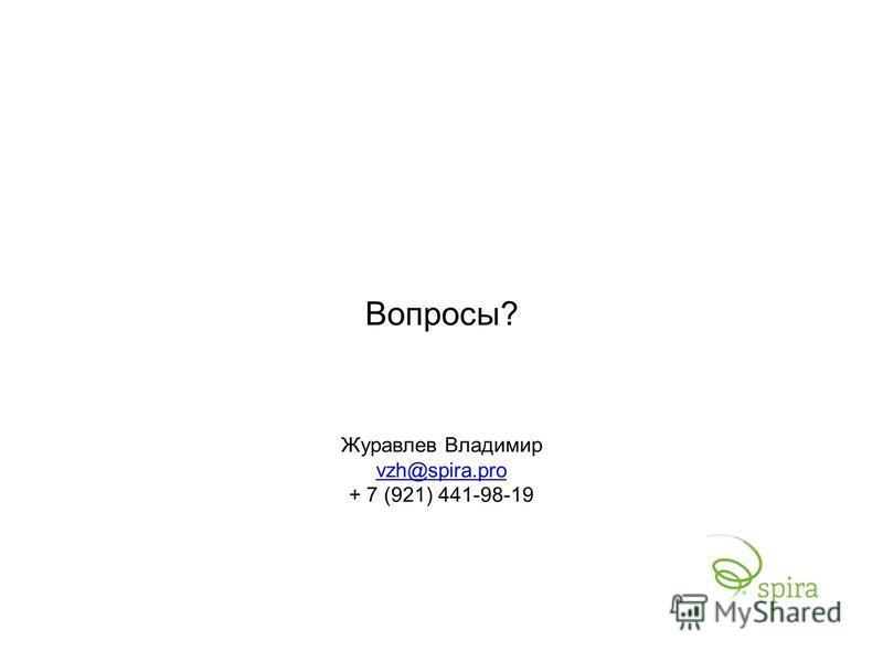 Журавлев Владимир vzh@spira.pro + 7 (921) 441-98-19 Вопросы?