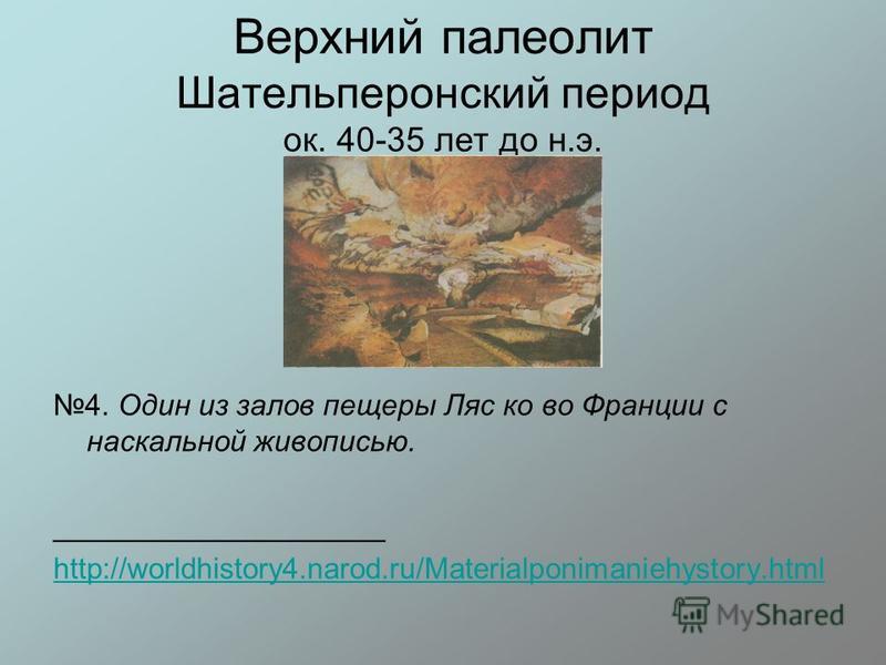 Верхний палеолит Шательперонский период ок. 40-35 лет до н.э. 4. Один из залов пещеры Ляс ко во Франции с наскальной живописью. ____________________ http://worldhistory4.narod.ru/Materialponimaniehystory.html