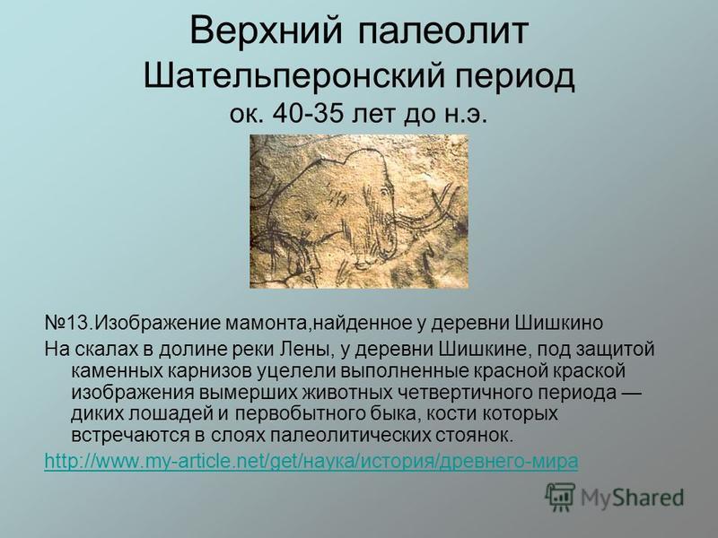 Картинки по запросу Шательперонская культура картинки