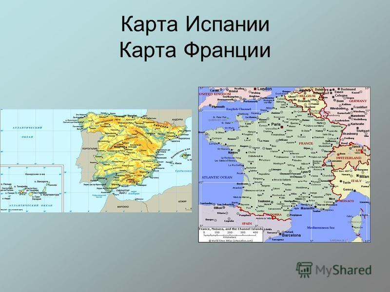 Карта Испании Карта Франции