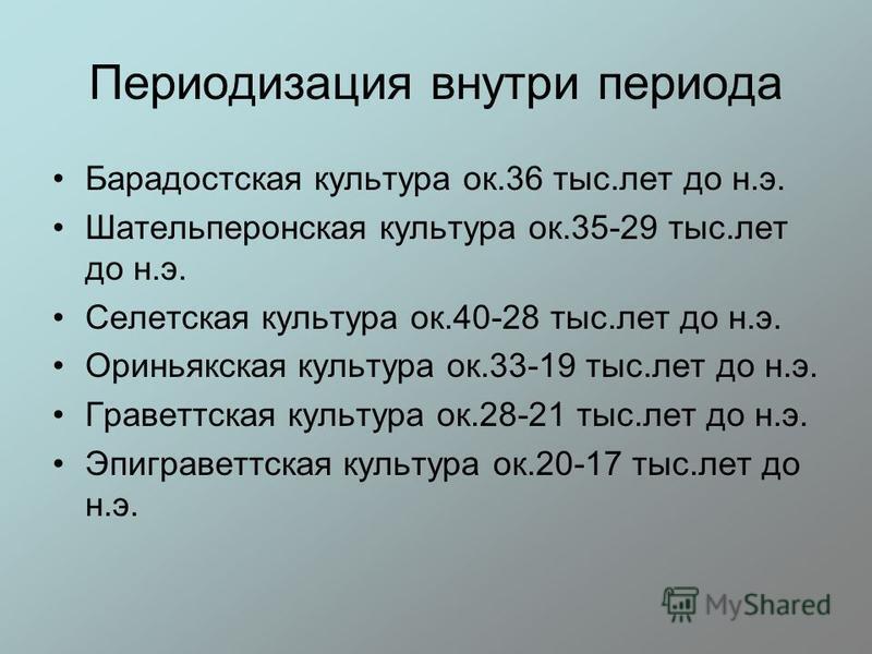 Картинки по запросу Селетская_культура