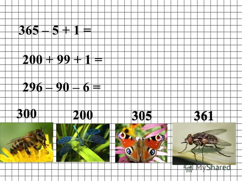 365 – 5 + 1 = 296 – 90 – 6 = 200 + 99 + 1 = 200 361 305 300 200 305 361