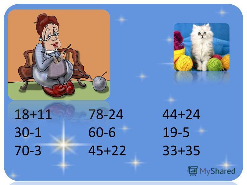 18+1178-2444+24 30-160-619-5 70-345+2233+35