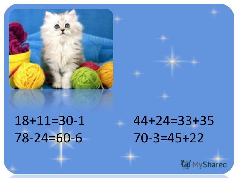 18+11=30-144+24=33+35 78-24=60-670-3=45+22