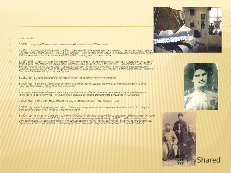 Известно, что В 1838 г. в хуторе Обливском насчитывалось - 42 двора и около 300 человек. К 1879 г. число дворов составляет уже 80 и отдельных изб принадлежащих «Иногородним» и не составляющих двора имеется числом около 20 (мужчин было 292, женщин – 3