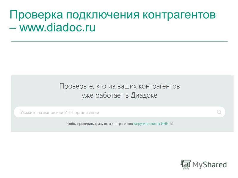 www.diadoc.ru Проверка подключения контрагентов – www.diadoc.ru