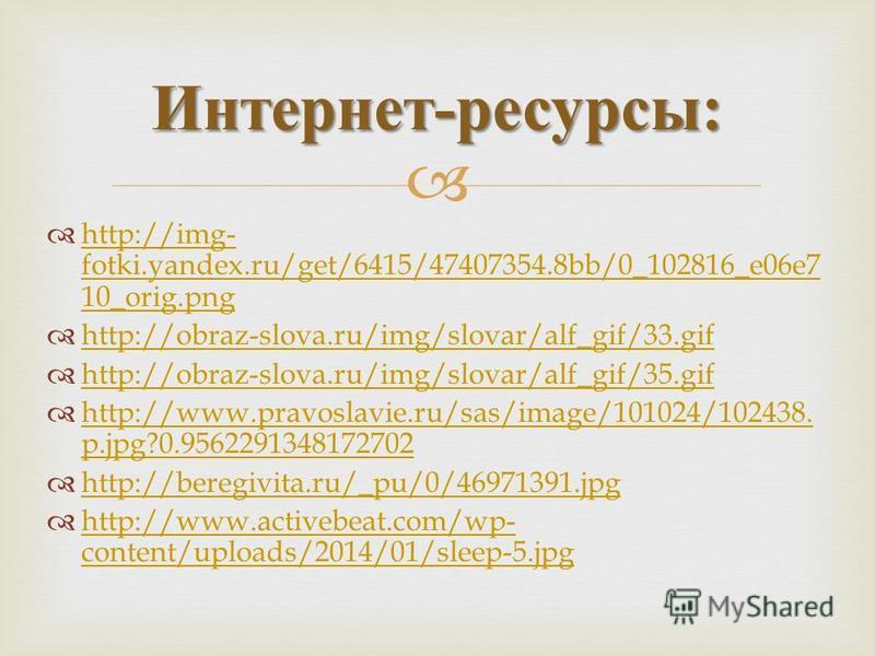 http://img- fotki.yandex.ru/get/6415/47407354.8bb/0_102816_e06e7 10_orig.png http://img- fotki.yandex.ru/get/6415/47407354.8bb/0_102816_e06e7 10_orig.png http://obraz-slova.ru/img/slovar/alf_gif/33. gif http://obraz-slova.ru/img/slovar/alf_gif/35. gi