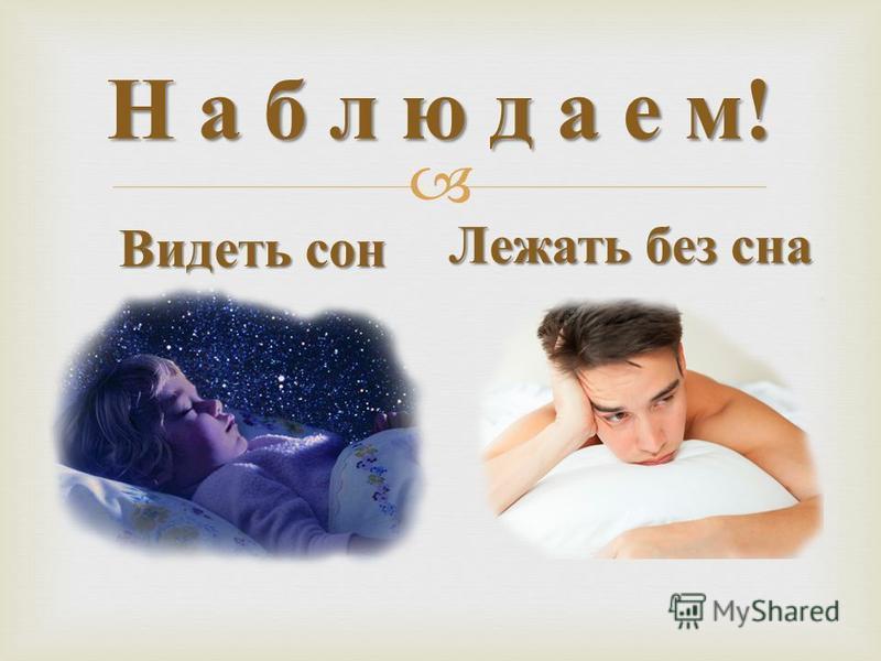 Н а б л ю д а е м!Н а б л ю д а е м!Н а б л ю д а е м!Н а б л ю д а е м! Видеть сон Лежать без сна