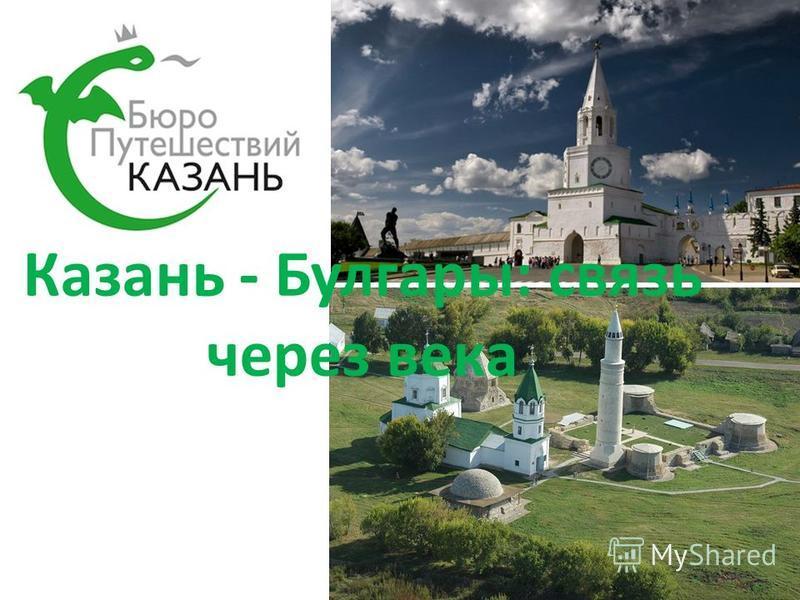 Казань - Булгары: связь через века