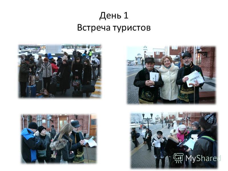 День 1 Встреча туристов