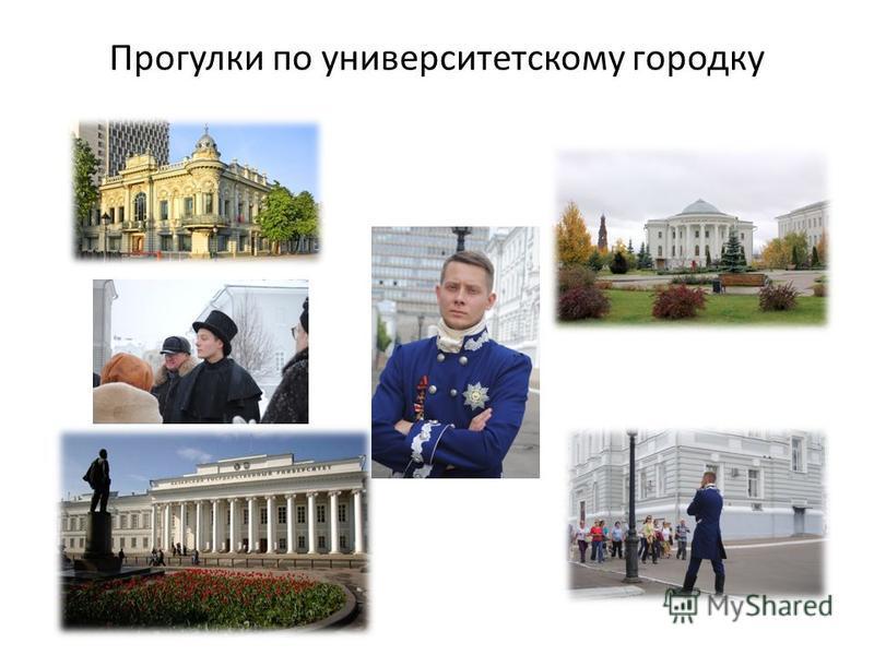Прогулки по университетскому городку