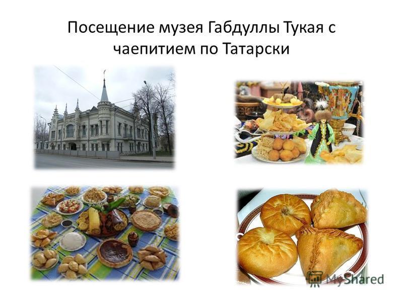 Посещение музея Габдуллы Тукая с чаепитием по Татарски