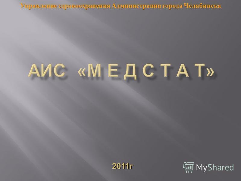 Управление здравоохранения Администрации города Челябинска 2011 г