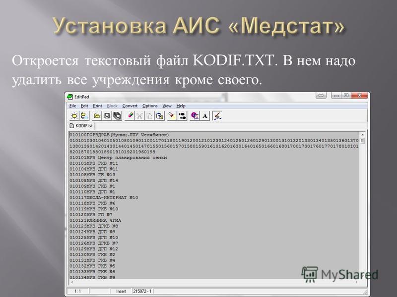 Откроется текстовый файл KODIF.TXT. В нем надо удалить все учреждения кроме своего.