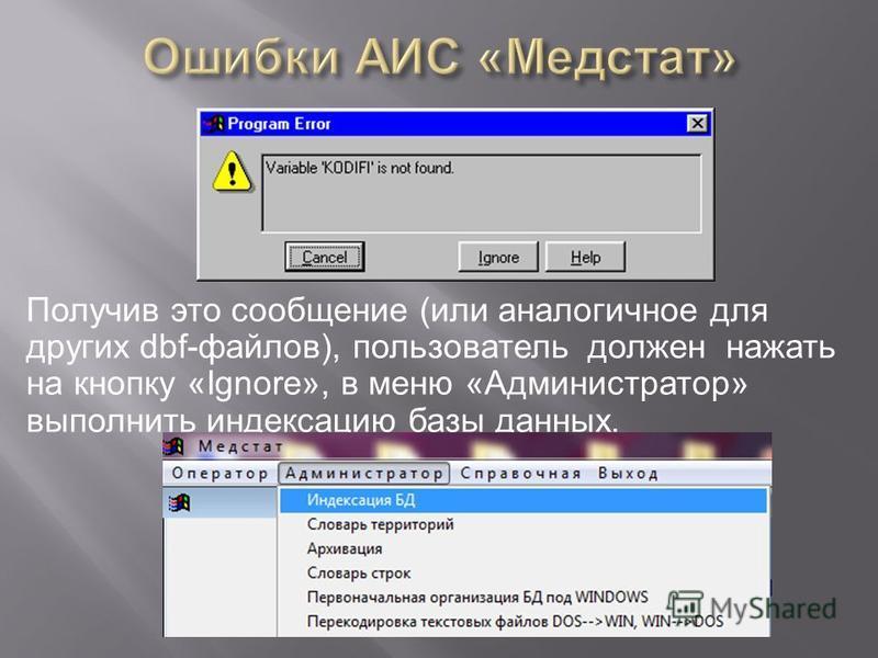 Получив это сообщение (или аналогичное для других dbf-файлов), пользователь должен нажать на кнопку «Ignore», в меню «Администратор» выполнить индексацию базы данных.