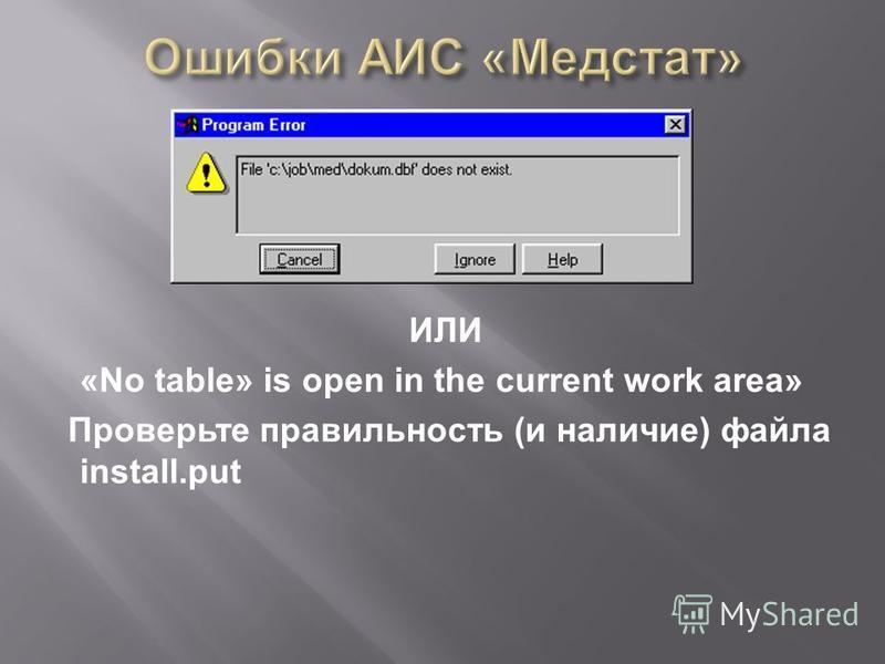 ИЛИ «No table» is open in the current work area» Проверьте правильность (и наличие) файла install.put