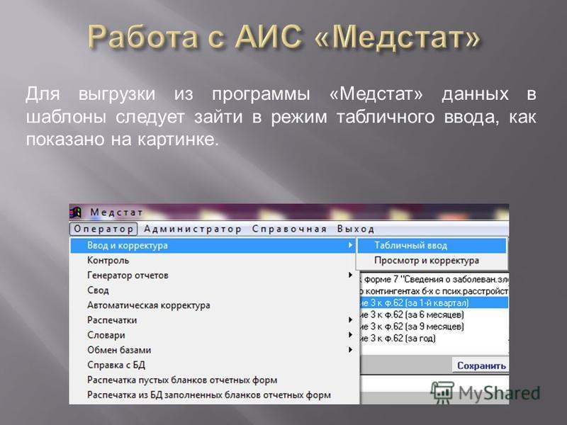 Для выгрузки из программы « Медстат » данных в шаблоны следует зайти в режим табличного ввода, как показано на картинке.