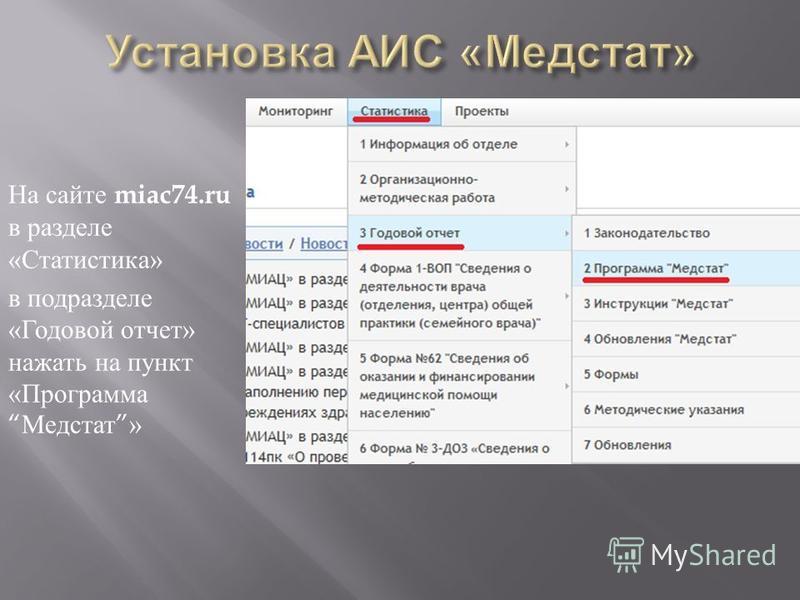 На сайте miac74. ru в разделе « Статистика » в подразделе « Годовой отчет » нажать на пункт « Программа Медстат»