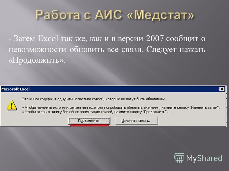 - Затем Excel так же, как и в версии 2007 сообщит о невозможности обновить все связи. Следует нажать « Продолжить ».