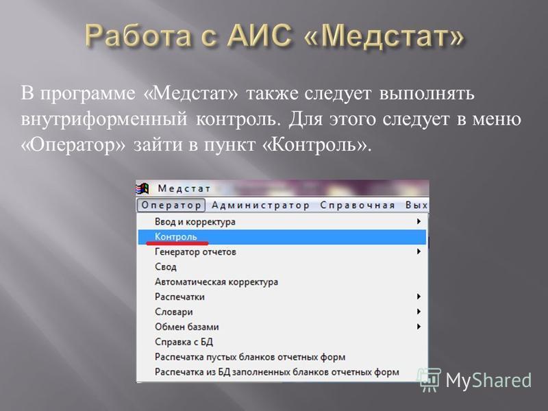 В программе « Медстат » также следует выполнять внутрифирменный контроль. Для этого следует в меню « Оператор » зайти в пункт « Контроль ».