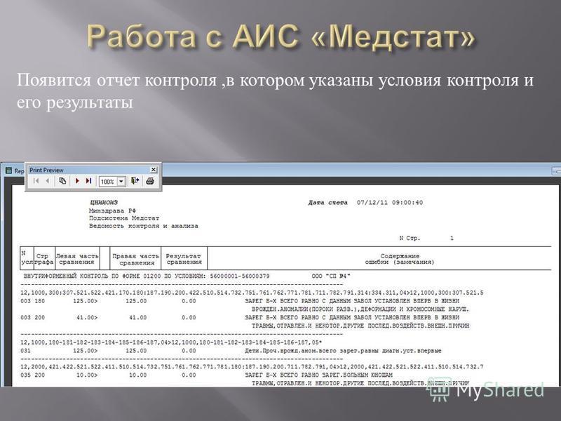 Появится отчет контроля, в котором указаны условия контроля и его результаты