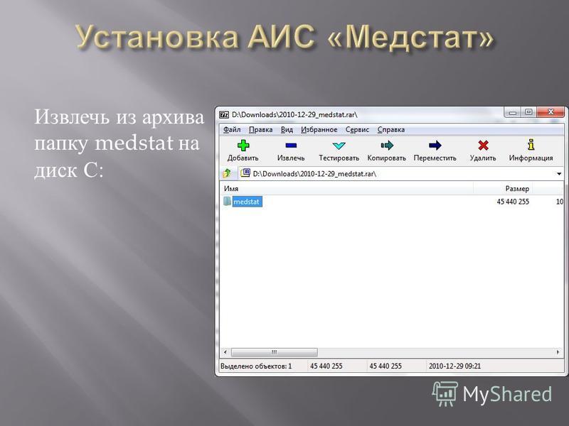 Извлечь из архива папку medstat на диск С :