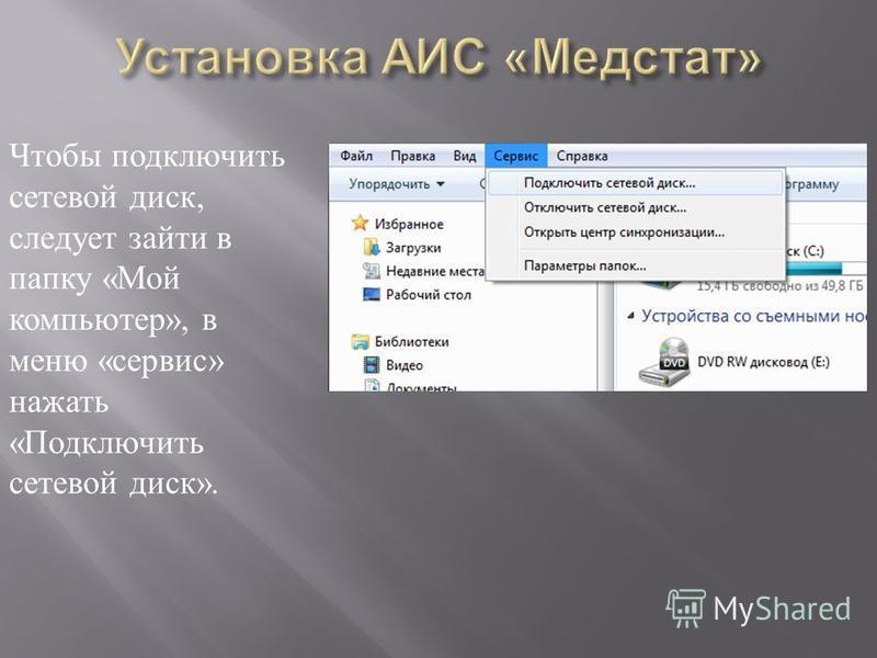 Чтобы подключить сетевой диск, следует зайти в папку « Мой компьютер », в меню « сервис » нажать « Подключить сетевой диск ».