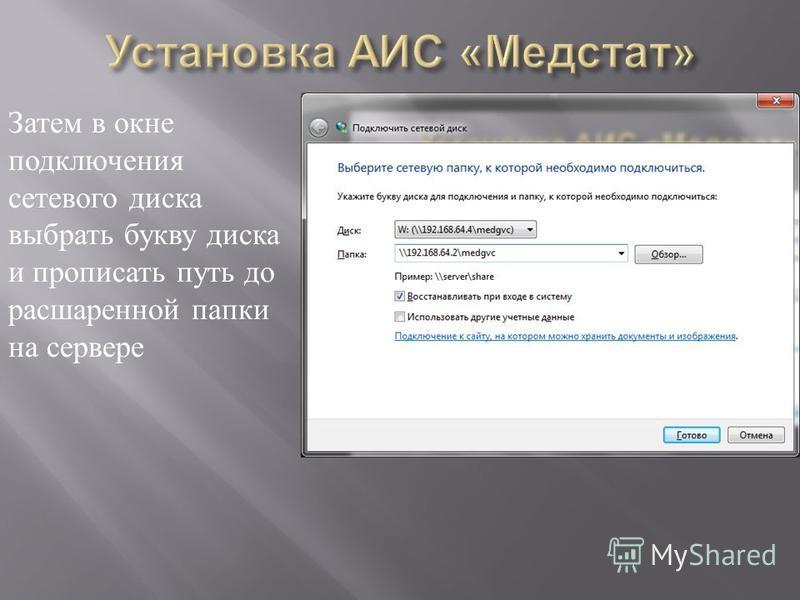 Затем в окне подключения сетевого диска выбрать букву диска и прописать путь до расшаренной папки на сервере