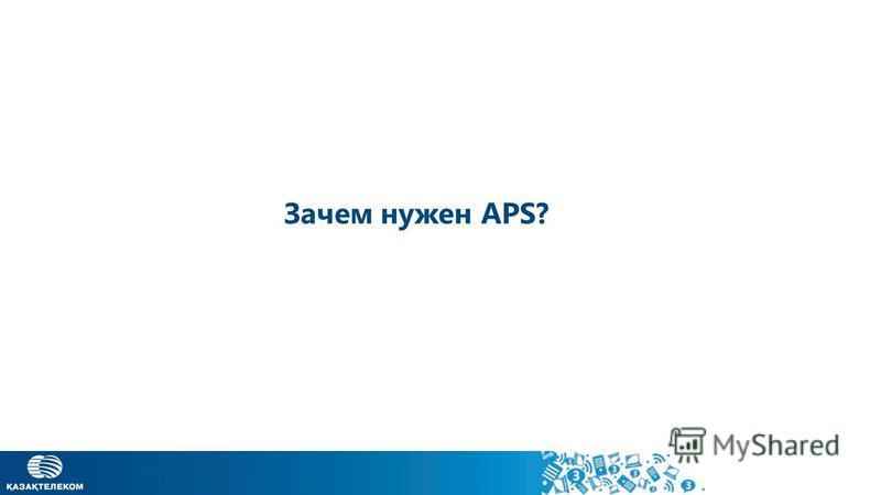 Зачем нужен APS?