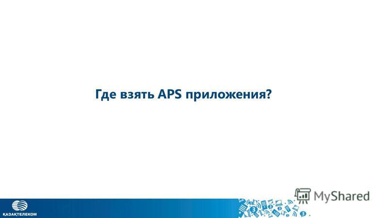 Где взять APS приложения?