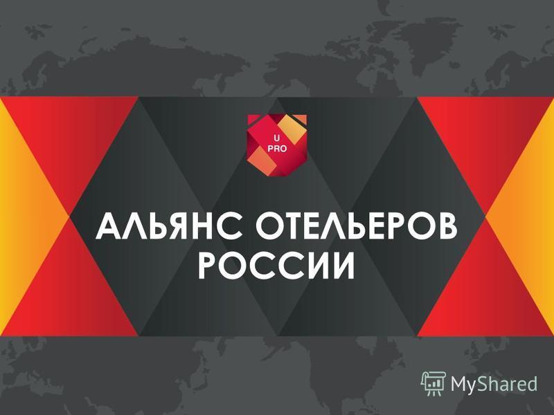 АЛЬЯНС ОТЕЛЬЕРОВ РОССИИ