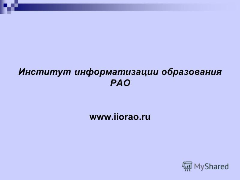 Институт информатизации образования РАО www.iiorao.ru