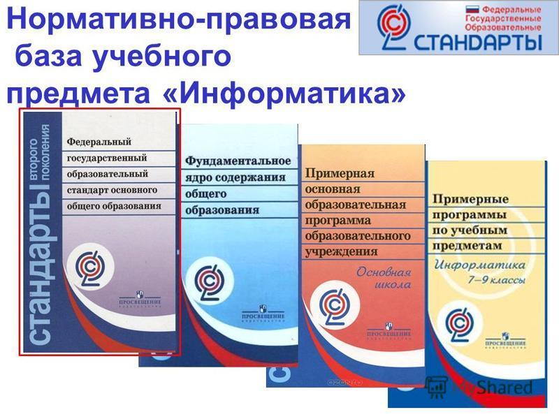 Нормативно-правовая база учебного предмета «Информатика»