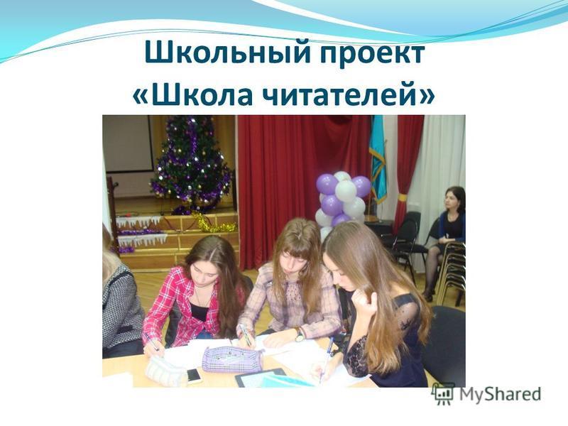 Школьный проект «Школа читателей»