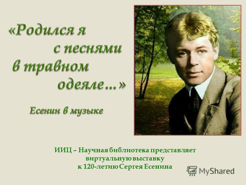 Есенин и его творчество сочинение