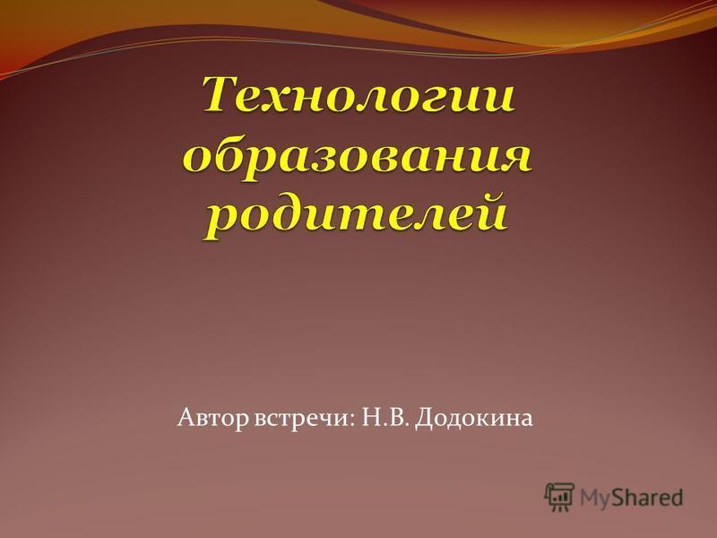 Автор встречи: Н.В. Додокина