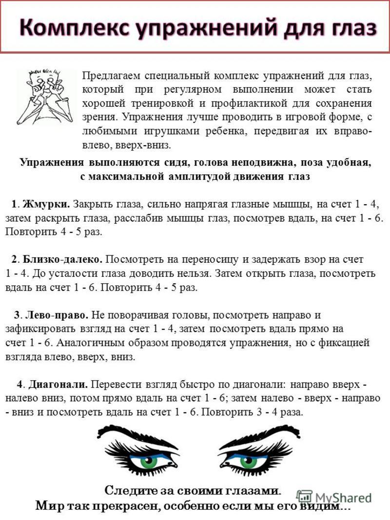 Следите за своими глазами. Мир так прекрасен, особенно если мы его видим... Упражнения выполняются сидя, голова неподвижна, поза удобная, с максимальной амплитудой движения глаз 1. Жмурки. Закрыть глаза, сильно напрягая глазные мышцы, на счет 1 - 4,