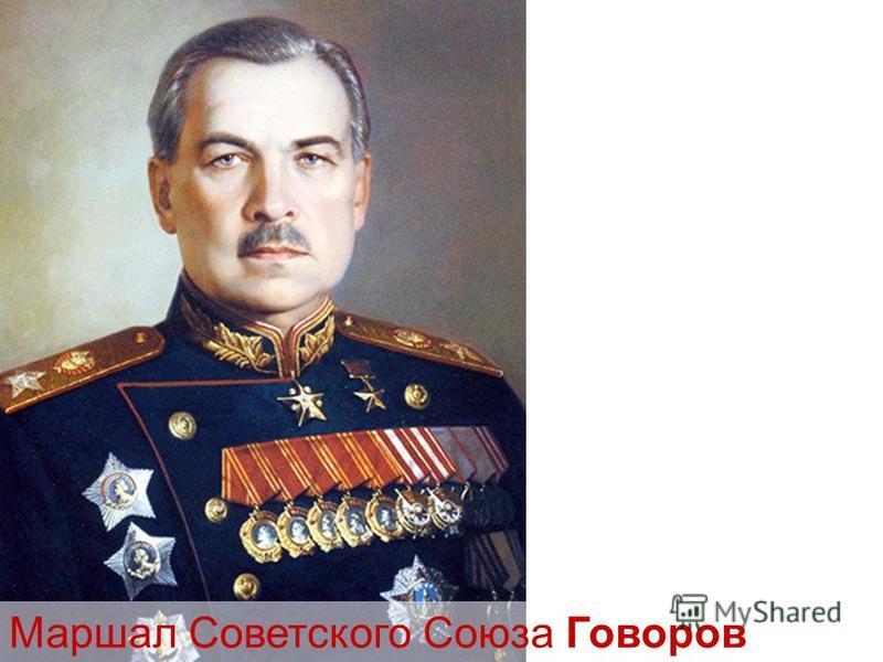 Маршал Советского Союза Говоров