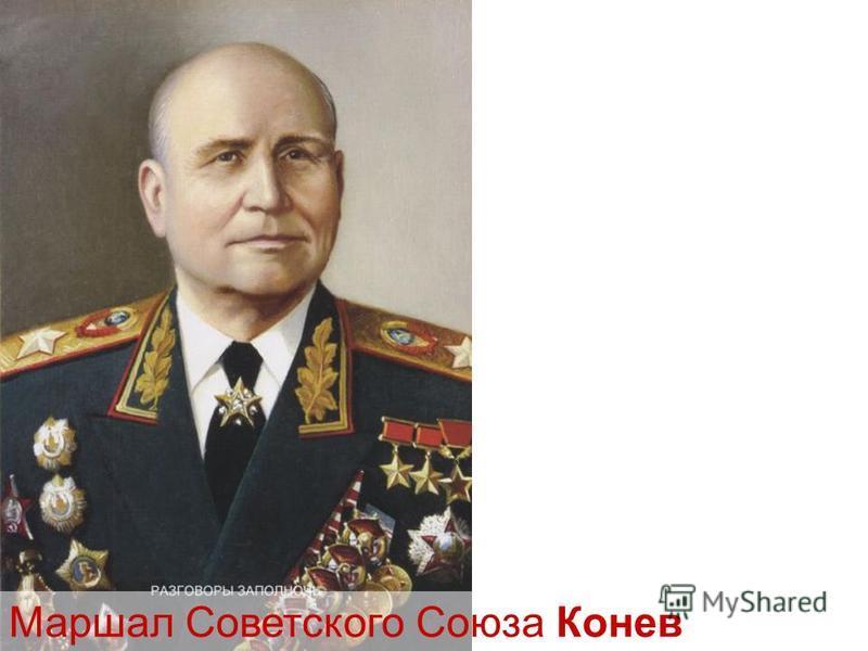 Маршал Советского Союза Конев