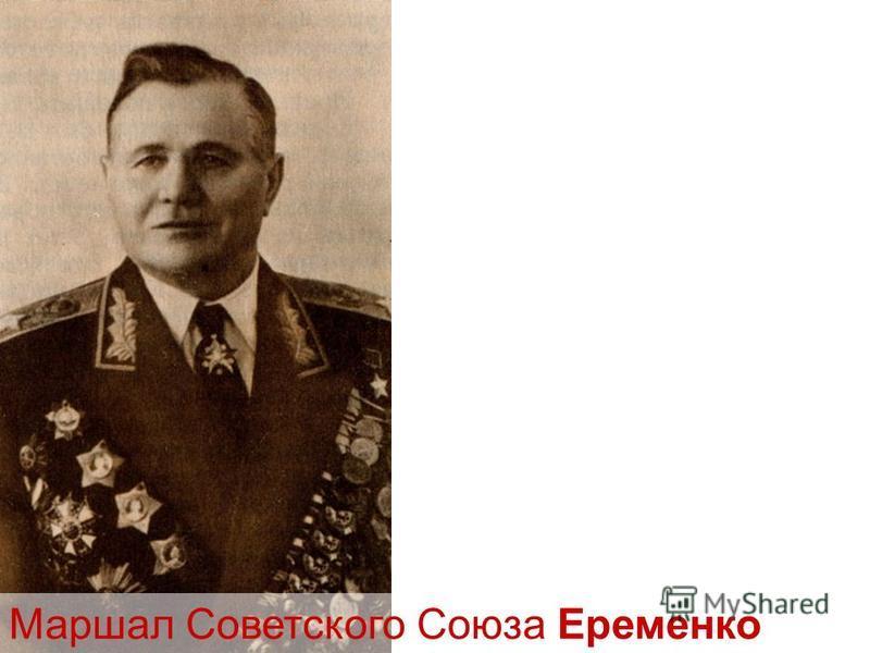 Маршал Советского Союза Еременко