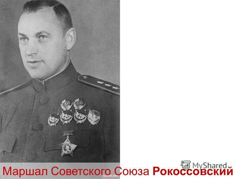 Маршал Советского Союза Рокоссовский