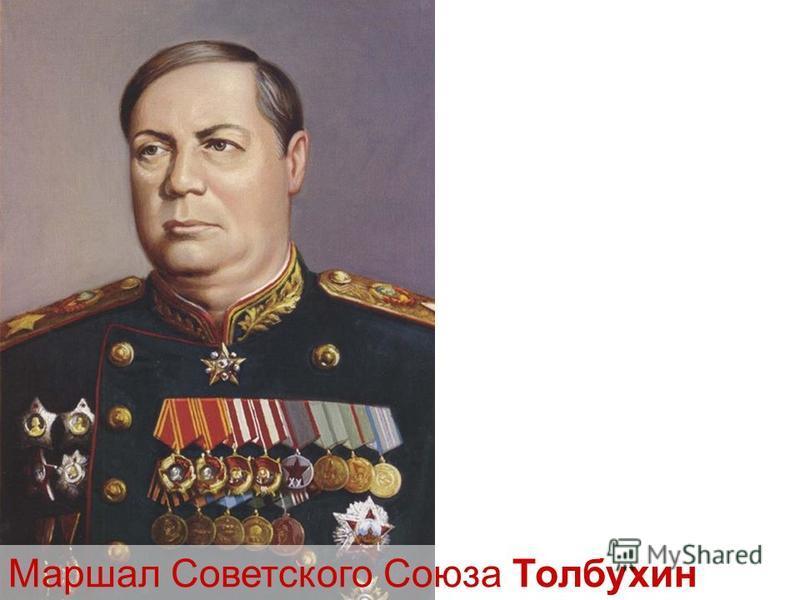 Маршал Советского Союза Толбухин