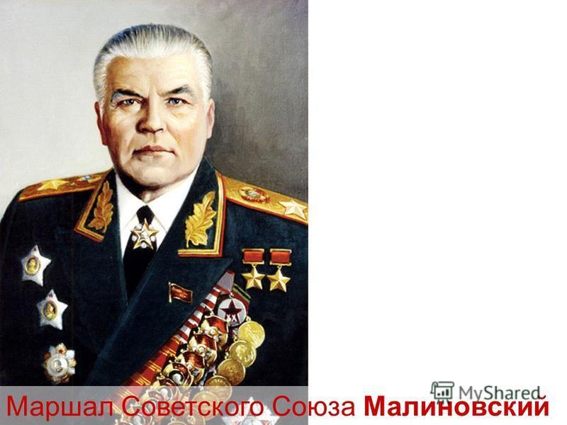 Маршал Советского Союза Малиновский