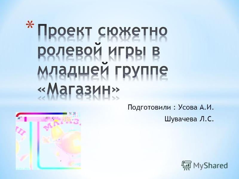 Подготовили : Усова А.И. Шувачева Л.С.