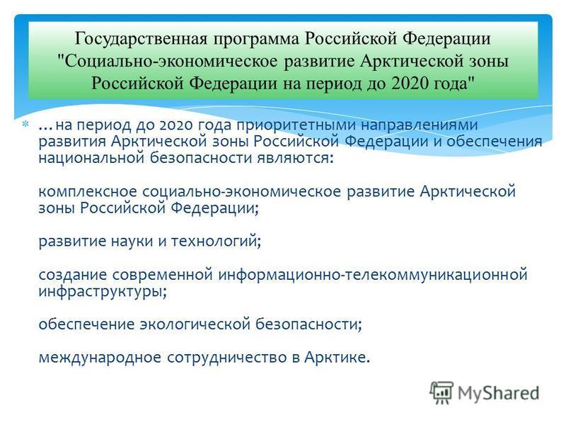 …на период до 2020 года приоритетными направлениями развития Арктической зоны Российской Федерации и обеспечения национальной безопасности являются: комплексное социально-экономическое развитие Арктической зоны Российской Федерации; развитие науки и