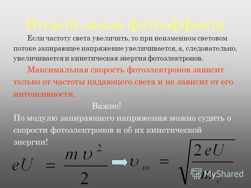 Второй закон фотоэффекта Если частоту света увеличить, то при неизменном световом потоке запирающее напряжение увеличивается, а, следовательно, увеличивается и кинетическая энергия фотоэлектронов. Максимальная скорость фотоэлектронов зависит только о