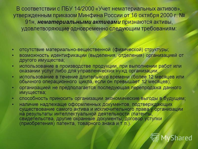 В соответствии с ПБУ 14/2000 «Учет нематериальных активов», утвержденным приказом Минфина России от 16 октября 2000 г. 91 н, нематериальными активами признаются активы, удовлетворяющие одновременно следующим требованиям: отсутствие материально-вещест