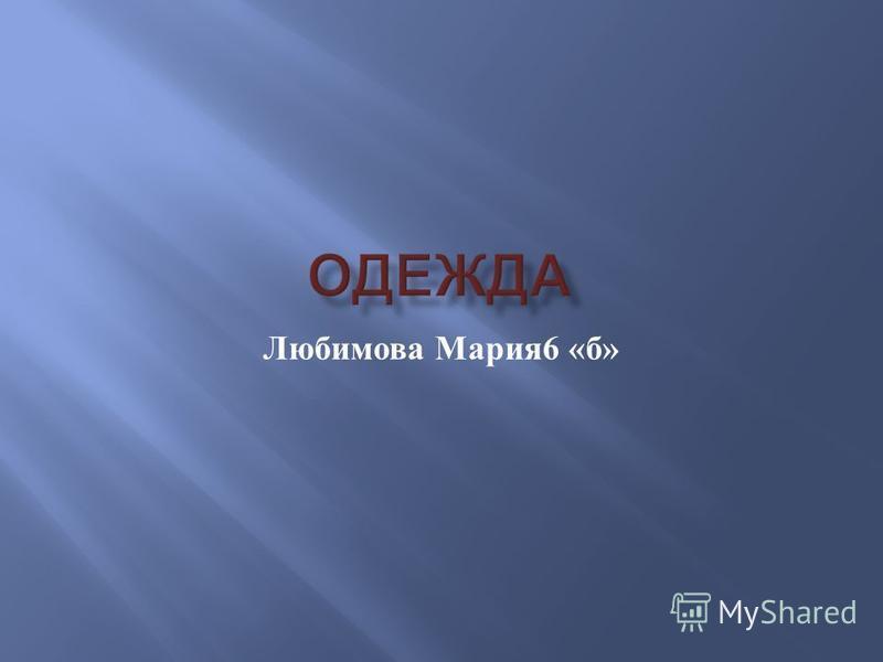 Любимова Мария 6 « б »