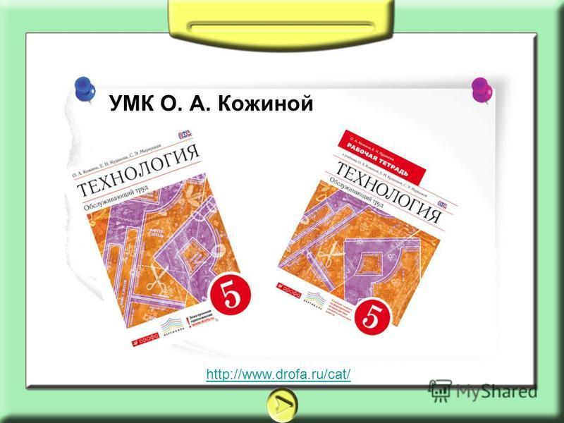 http://www.drofa.ru/cat/ УМК О. А. Кожиной